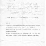 призив към студентите за демонстрацията на 14.12.1989