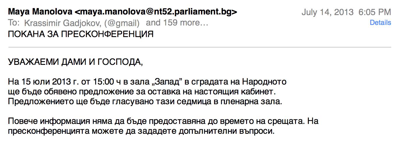 falshiv-email