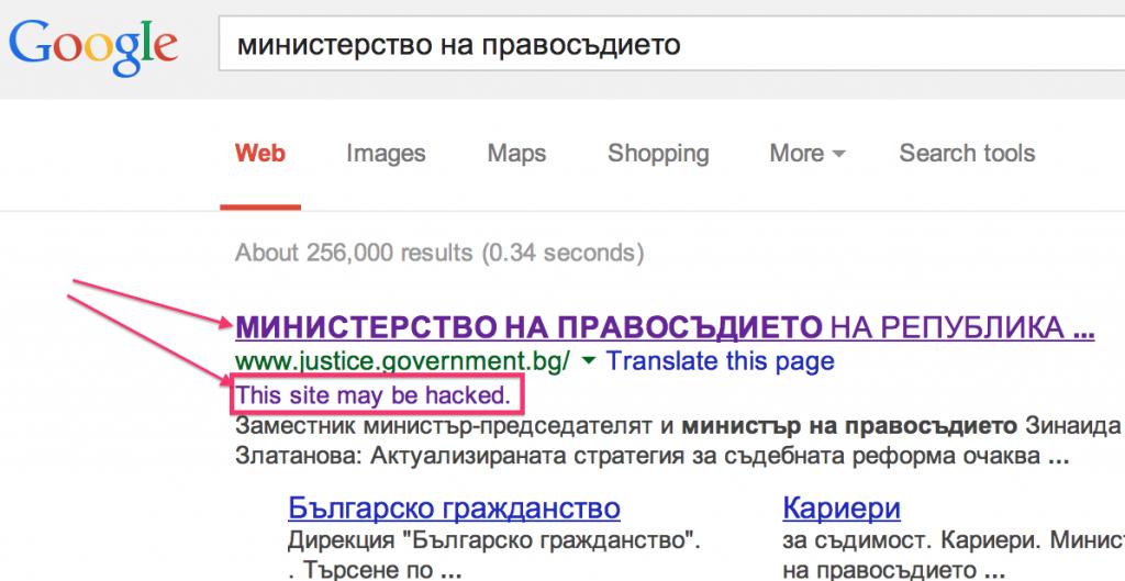min-pravosydie-may-be-hacked