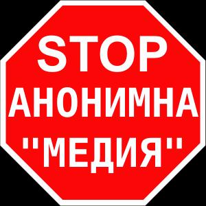 "Стоп! Анонимна ""медия""!"