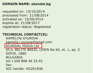 До Register.bg: заличете името на уебсайта skandal.bg заради посочване на фалшива фирма